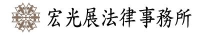 宏光展法律事務所 – 繁體中文